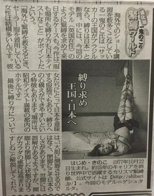 東京スポーツ新聞 東京スポーツ新聞|一鬼のこ Kinoko Hajime 縄 縛り 緊縛 shi